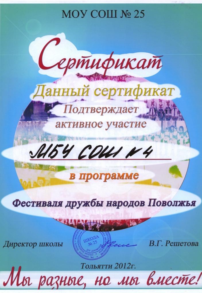Сценарий на фестиваль дружбы